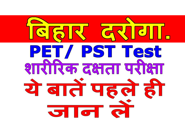 Bihar Daroga Mains Preparation | Bihar Police SI PET/ PST Test