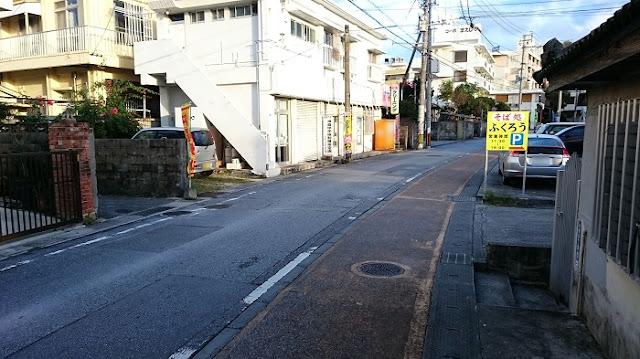 そば処ふくろうの前の一方通行の道路の写真