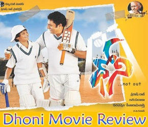 Dhoni Movie Review – 3/5