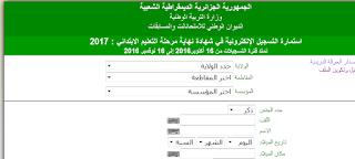 موقع التسجيل في شهادة التعليم الابتدائي دورة : 2017