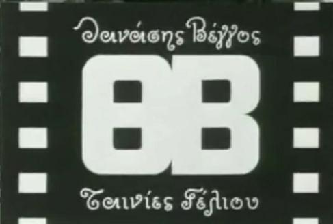"VintageFiles: ""ΘΒ-Ταινίες Γέλιου"", η χρεωκοπία του Θανάση Βέγγου."