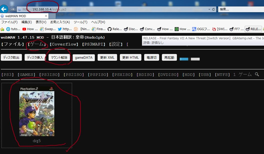 yyoosskのメモ: PS3 WebMAN MODの設定の出し方