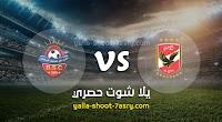 موعد مباراة الأهلي وبني سويف اليوم الثلاثاء  بتاريخ 03-12-2019 كأس مصر