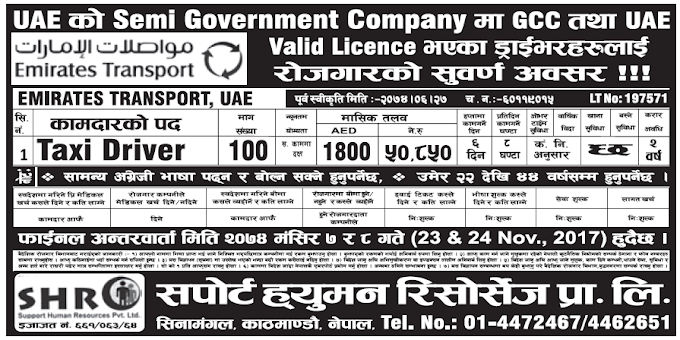 Jobs in UAE for Nepali, Salary Rs 50,850