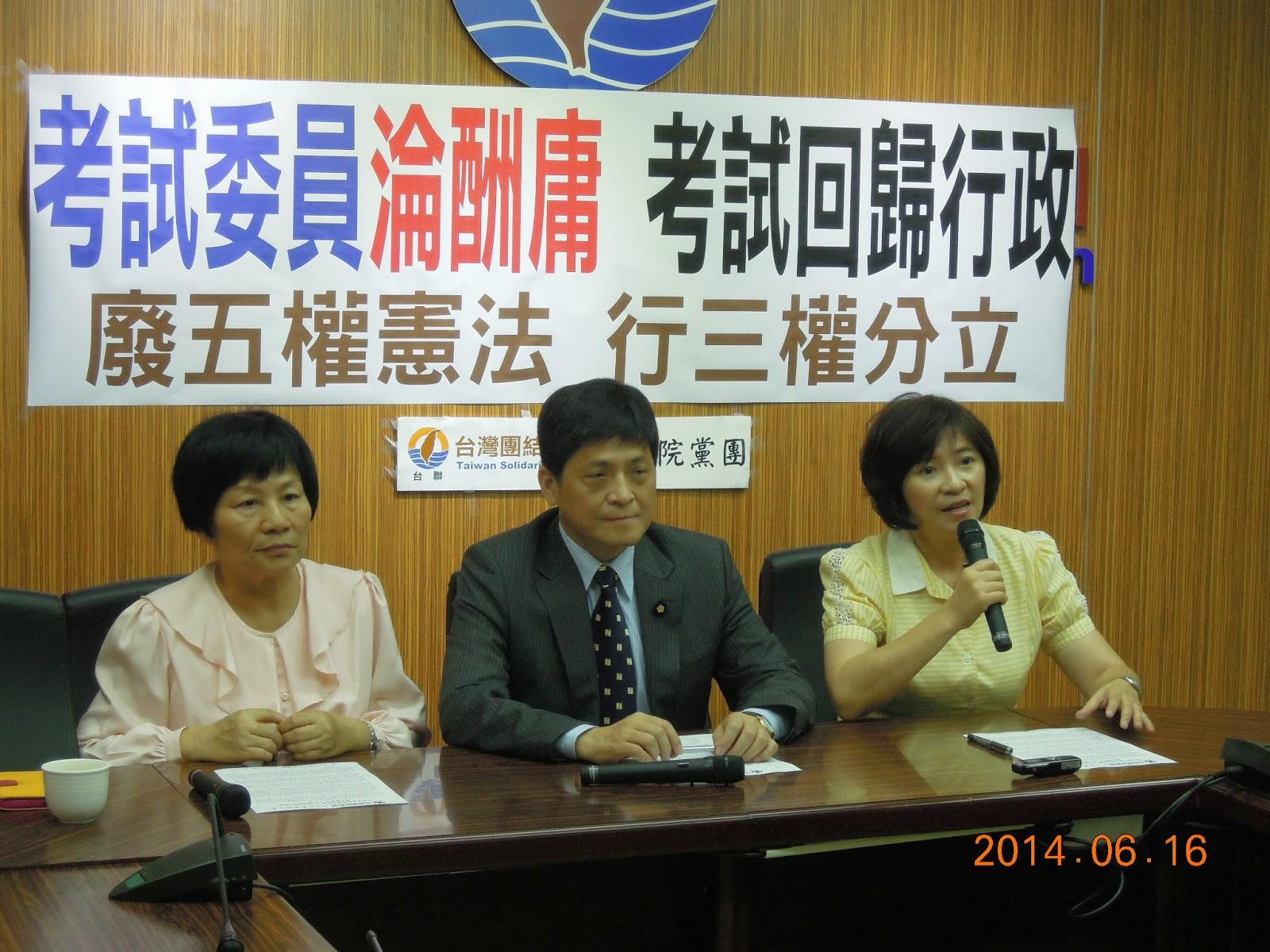 數位網路報: 臺聯:考試權回歸行政權,廢五權行三權分立
