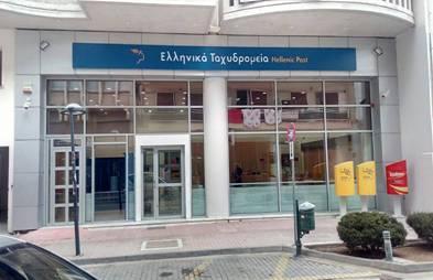 Νέο Κατάστημα των ΕΛΤΑ στο Άργος
