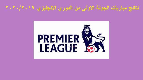 نتائج مباريات الجولة الاولى من الدوري الانجليزي 2019/2020