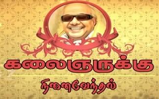 Pugazhvanakam | News 7 Tamil