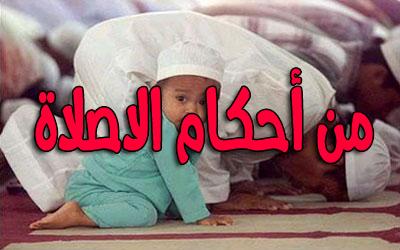 ما حكم المصافحة للمصلي والسلام على الإمام وعلى صاحب اليمين وصاحب اليسار؟
