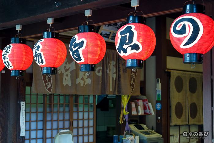lanternes rouges salon de thé, Amanohashidate, Kyoto
