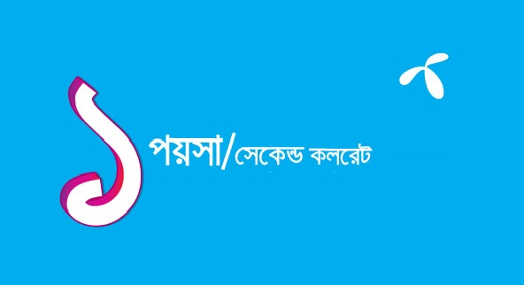 grameenphone-1paisa-second-call-rate-offer-to-any-operator-numbers