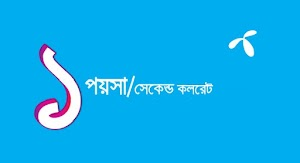 GrameenPhone 1 Poisha/Second call rate offer- on 21tk, 29tk, 39tk, 49tk, 79tk, 109tk recharge
