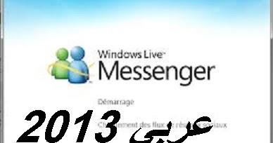 تحميل ويندوز لايف ماسنجر 2012 عربي