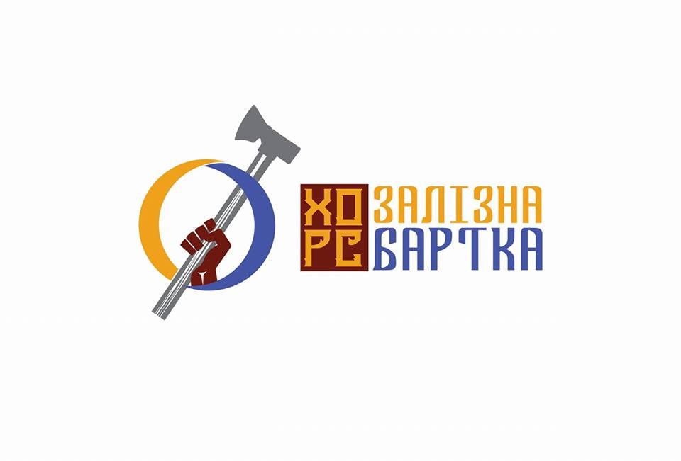 На Прикарпатті відбудеться фестиваль воїнських традицій «Залізна бартка»