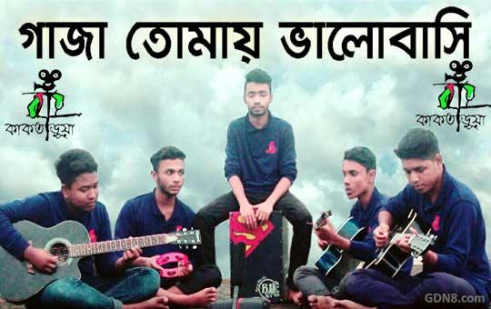 Gaja Tomay Valobashi - Kaktarua Band