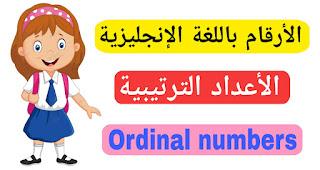 تعليم الارقام بالانجليزية - الأعداد الترتيبية في اللغة الانجليزية Ordinal numbers in English