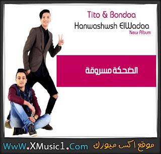 تحميل مهرجان الضحكة مسروقة لـ تيتو وبندق   Tito W Bondoaa - El Dahka Masroaa