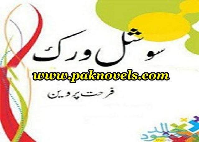 Social Work by Farhat Parveen