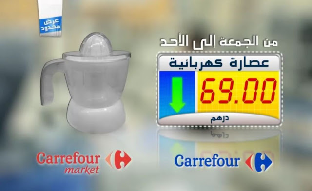 promotion carrefour mai 2016