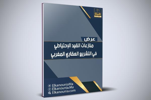منازعات القيد الإحتياطي في التشريع العقاري المغربي PDF