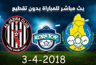 مباراة الغرافة والجزيرة بتاريخ 03-04-2018 دوري أبطال آسيا