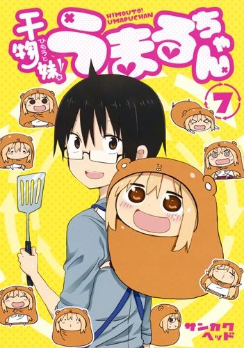 Himouto! Umaru-chan (+OVA +Special)