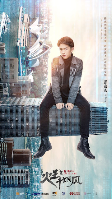 The King of Blaze character posters Zhang Yi Jie