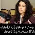 Fatima Bhutto Makes His trun into Pti