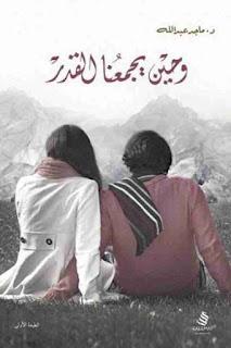 كتاب وحين يجمعنا القدر لـ ماجد عبدالله