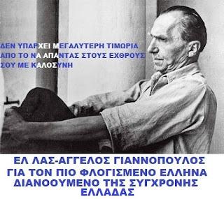 ΓΙΑ ΤΟΝ ΔΑΣΚΑΛΟ ΝΙΚΟ ΚΑΖΑΝΤΖΑΚΗ ΜΕΡΟΣ Β