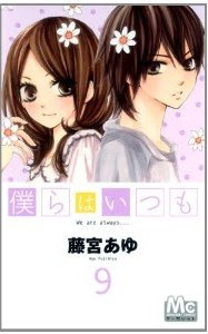 僕らはいつも 第01-09巻 [Bokura wa Itsumo vol 01-09]