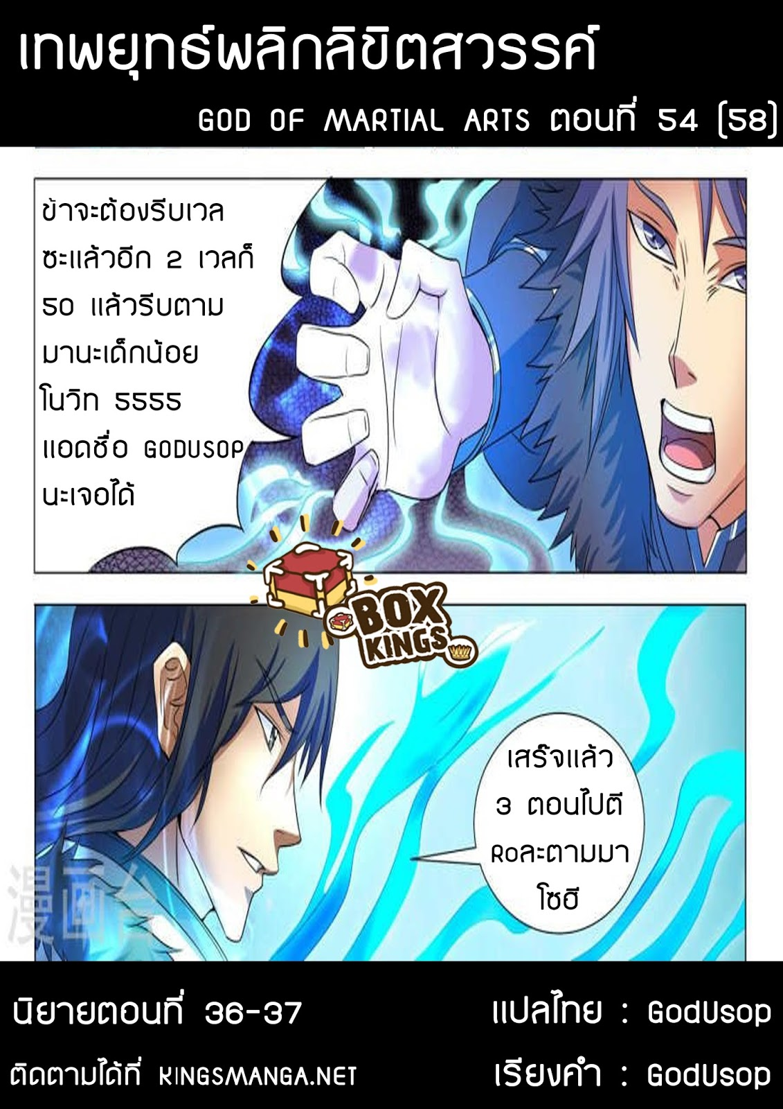 God of Martial Arts ตอนที่ 54 หน้า 10