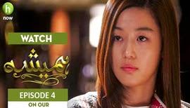 BAD-E-SABA Presents - South Korean Drama Hamesha Episode 4 In Hindi