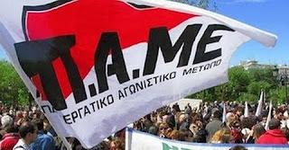 Καστοριά – ΠΑΜΕ: Κάλεσμα για 6 Νοέμβρη