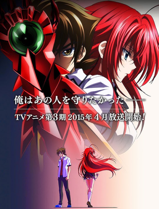 High School DXD Born Primera impresión.