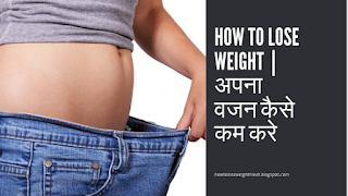 How To lose Weight In Hindi | अपना वजन कैसे कम करे | How To Lose Weight At Home