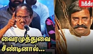 Bharathiraja Emotional Speech | Vairamuthu | Seeman