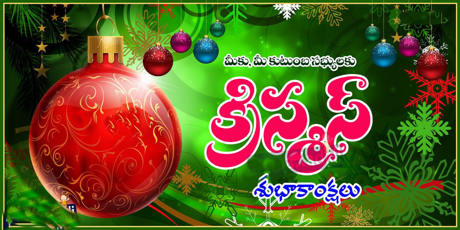 Telugu Christmas - 0Xc