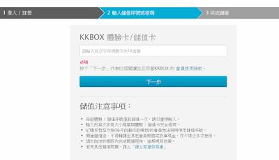 【KKBOX】1月份優惠碼/折價券/coupon