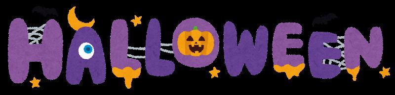 「ハロウィン 文字 フリー」の画像検索結果