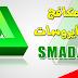 تحميل برنامج SMADAV لحذف الفايروسات