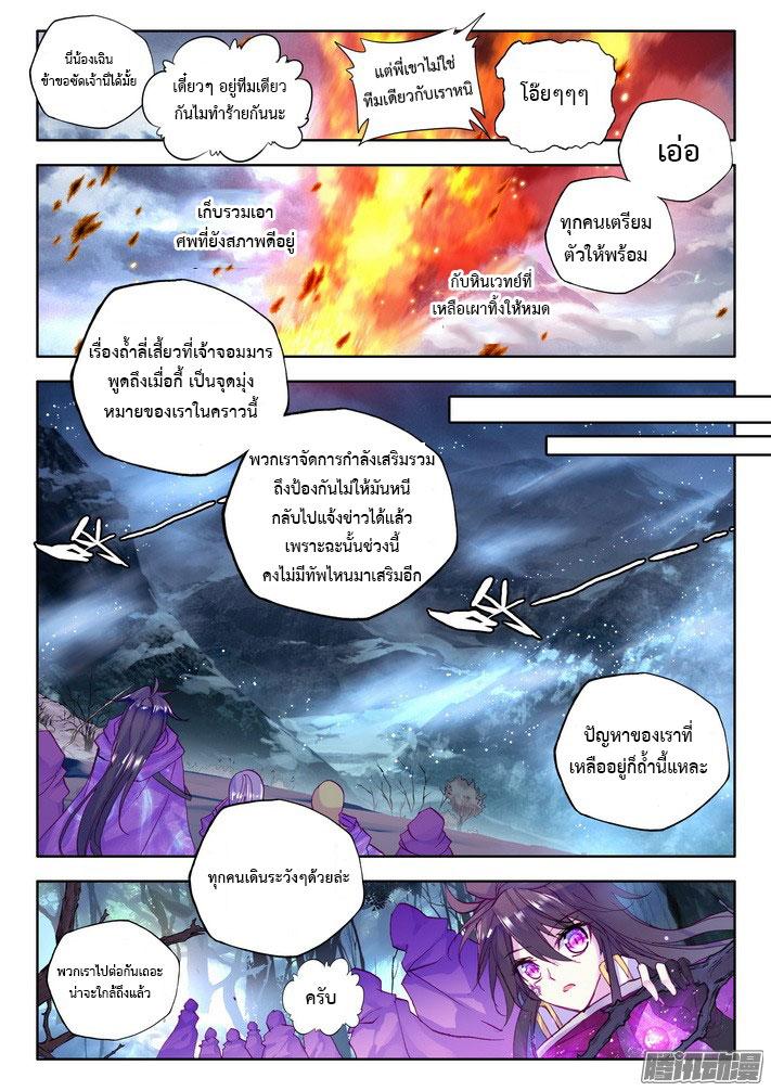 อ่านการ์ตูน Shen Yin Wang Zuo 69 ภาพที่ 21