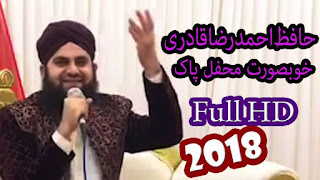 Hafiz Ahmed Raza Qadri | Latest Mehfil e Naat Full HD 2018