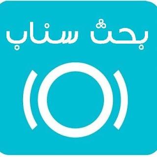 سناب شات عربي