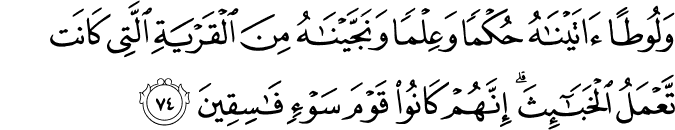 Surat Al Anbiya Ayat 74