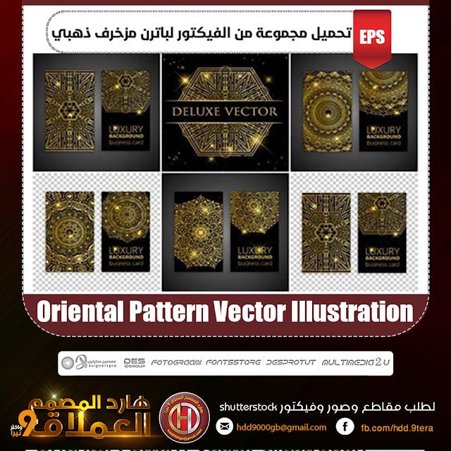 تحميل مجموعة من الفيكتور لباترن مزخرف ذهبي  Oriental Pattern Vector Illustration
