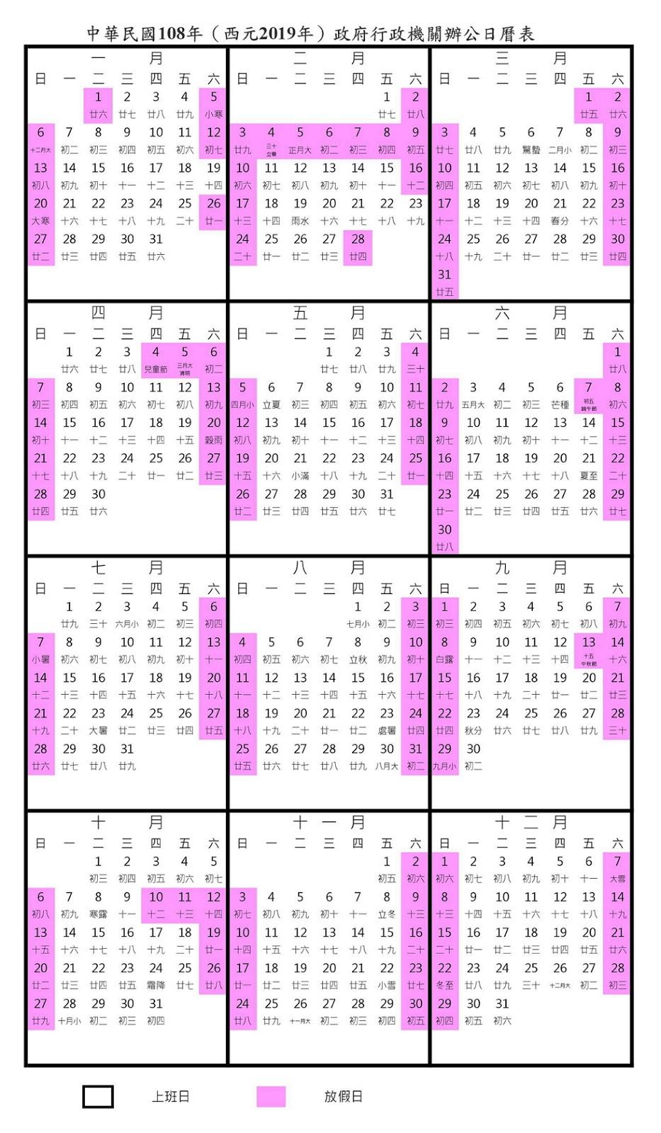 108年行事曆/2019年行事曆/國定假日連續假日請假攻略懶人包