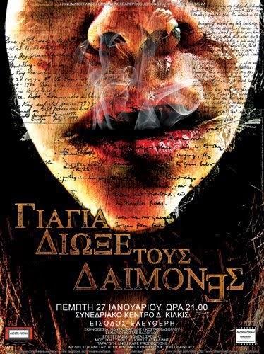 diwkse tous daimones  - Γιαγιά, διώξε τους δαίμονες (2011) ταινιες online seires oipeirates greek subs