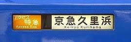 アクセス特急 京急久里浜行き 600形606Fブルースカイトレイン側面