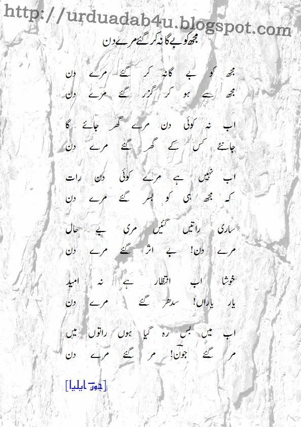 URDU ADAB: Mujh Ko Begana Kar Gayay Mere Din; an Urdu